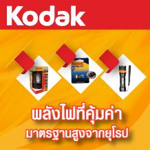 Kodak พลังไฟที่คุ้มค่า มาตรฐานสูงจากยุโรป